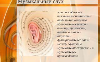 Подбор музыки на слух гений или навык размышление