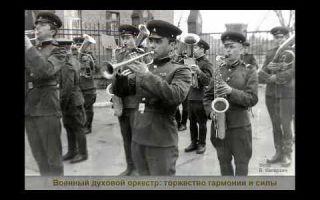 Военный духовой оркестр торжество гармонии и силы