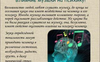 Музыкальная психология воздействие музыки на человека