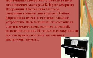 Фортепианное исполнительство краткая история вопроса