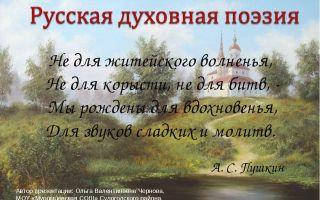 Русские духовные стихи вчера и сегодня