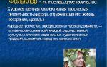 Жанры русского фольклора вековая мудрость народа, пронесенная сквозь столетия