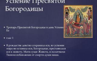 Тропарь и кондак успению пресвятой богородицы – ноты праздничных песнопений на гласовые распевы