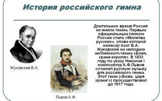 История российского гимна от самого первого до современного