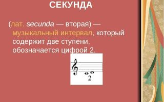 Музыкальные интервалы – первое знакомство