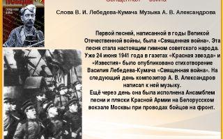 Песни великой отечественной войны из истории пяти известных песен