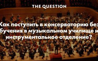 Как поступить в музыкальное училище