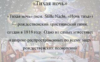 Рождественская песня «тихая ночь, дивная ночь» ноты и история создания