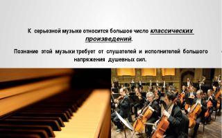 Как полюбить классическую музыку личный опыт постижения