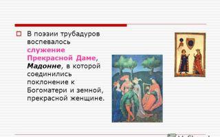Искусство трубадуров музыка и поэзия