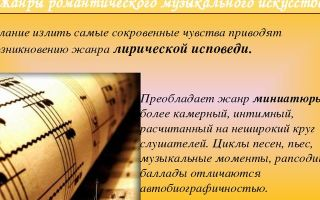 Музыкальная культура романтизма эстетика, темы, жанры и музыкальный язык