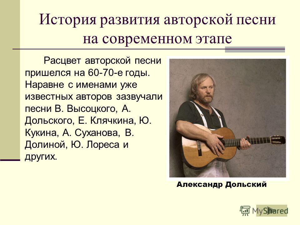 Высоцкий авторская песня доклад 5219