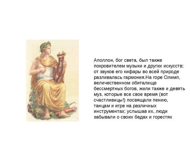 Мир сказочной мифологии в музыке доклад 9153