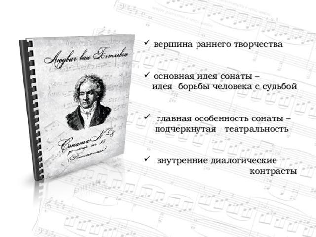 Фортепианные сонаты бетховена с названиями