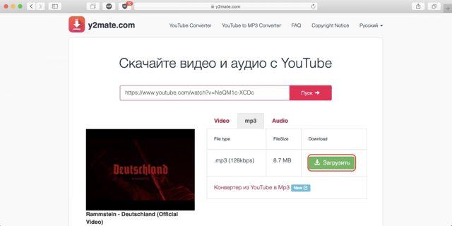 Быстрая запись звуков с youtube и создание битов!