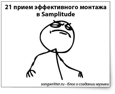 Горячие клавиши studio one