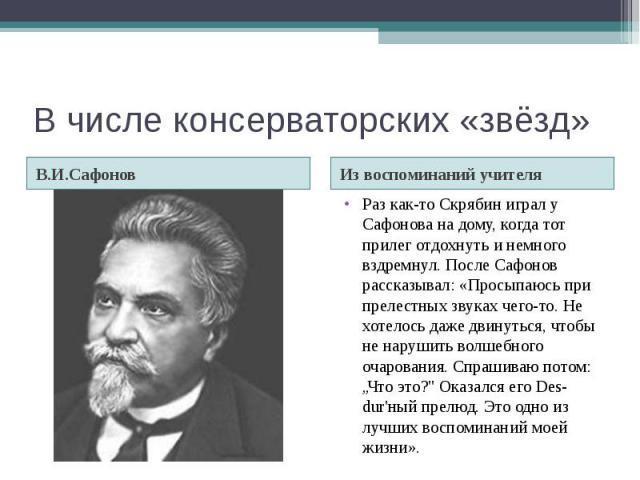 Мировоззрение композитора и содержание музыкального произведения (на примере творчества п.И. Чайковского, а.Н. Скрябина)