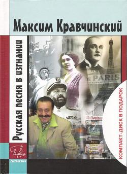 Песни русской эмиграции, или, русская песня в изгнании