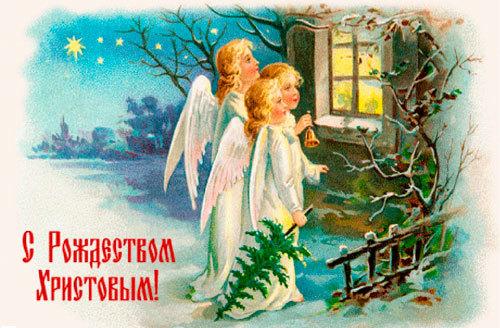 Торжествуйте, веселитесь, Ангелы в небе. Ноты и тексты ещё двух рождественских колядок