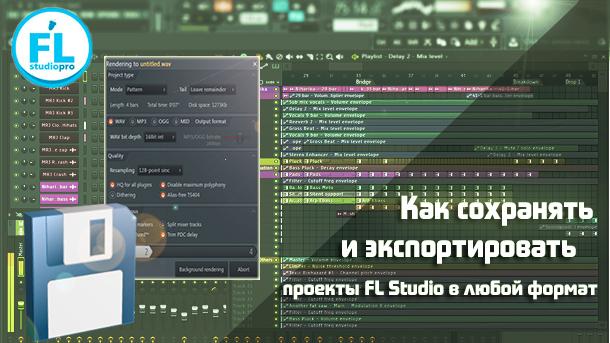 Импорт в fl studio