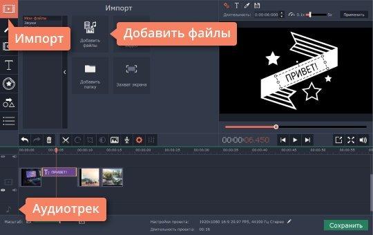 Как сделать музыкальный клип?