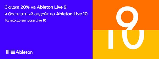 Что нового в ableton live 10?