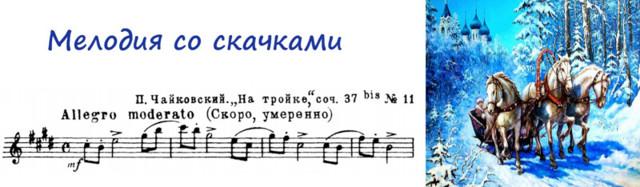 Таблицы характера музыки